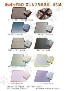 オリジナル置き畳四方縁