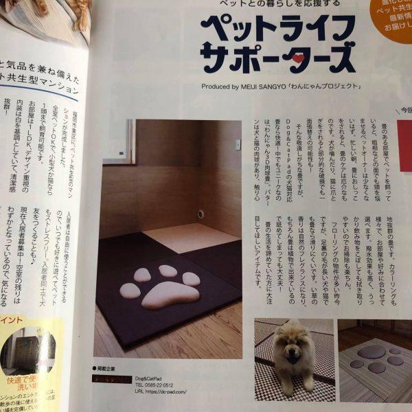 九州のペット情報誌『犬吉猫吉』に掲載していただきました。