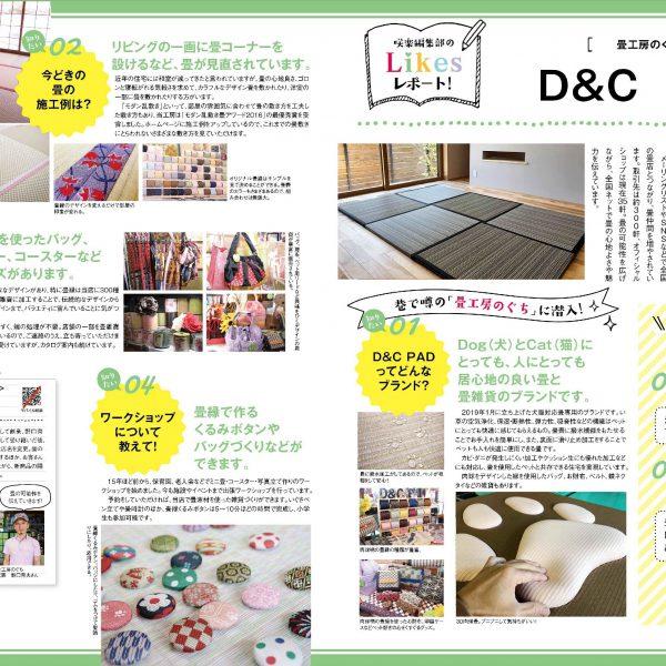 岐阜の情報誌『咲楽』岐阜広域版にて取り上げていただきました。