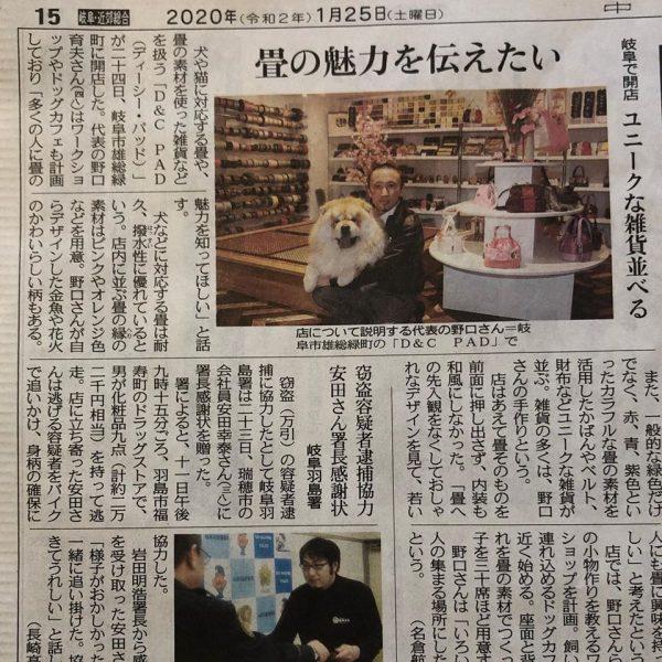 中日新聞さんから取材していただきました。