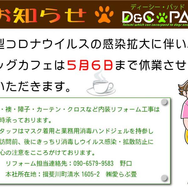 D&C PAD岐阜店からの お知らせ