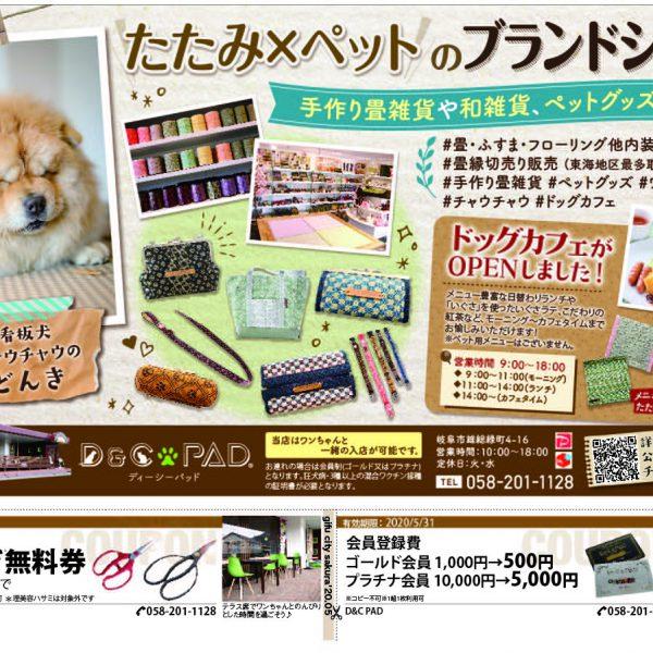 咲楽5月号 岐阜市版 クーポン期限延長します
