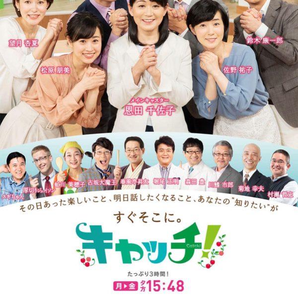 中京テレビ キャッチ! 出演しました。